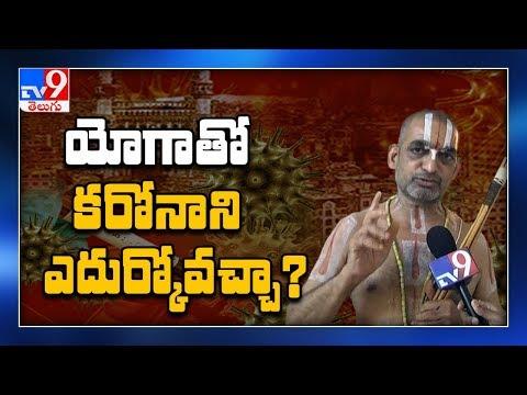Sri Tridandi Chinna Jeeyar Swamy on coronavirus precautions