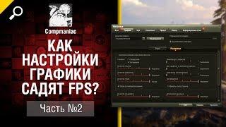 Как настройки графики садят FPS? №2 - Видеопамять и процессор - от Compmaniac
