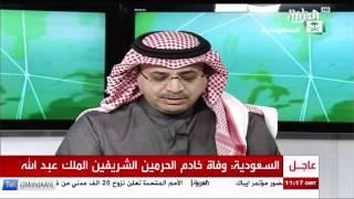 الديوان الملكي يعلن وفاة خادم الحرمين الشريفين الملك عبدالله بن عبدالعزيز آل سعود