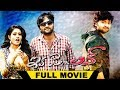 Ika Se Love Full Movie | 2019 Telugu Full Movies | Sai Ravi Kumar, Deepthi Manne