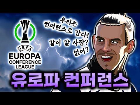 토트넘이 다음 시즌 UEFA 3부 리그에 나간다고? '유로파 컨퍼런스 리그' 의 모든 것