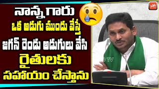 CM YS Jagan emotional words about YSR Jalakala Scheme..