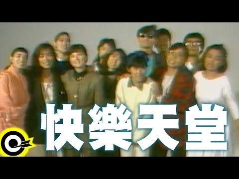 【快樂天堂 Happy Paradise】Official Music Video