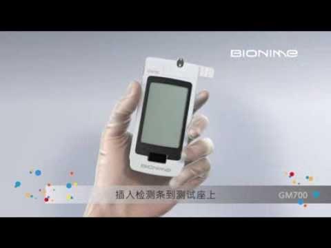 GM700華廣瑞特血糖儀(血糖監測系統)-操作影片(簡體中文-醫療版)