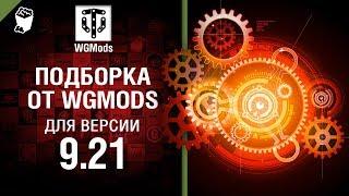 Подборка от WGMods для версии 9.21
