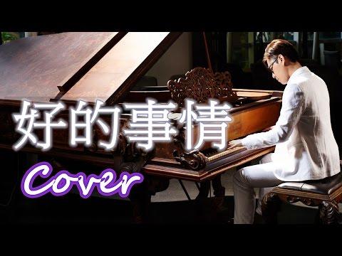 好的事情(嚴爵)鋼琴 Jason Piano