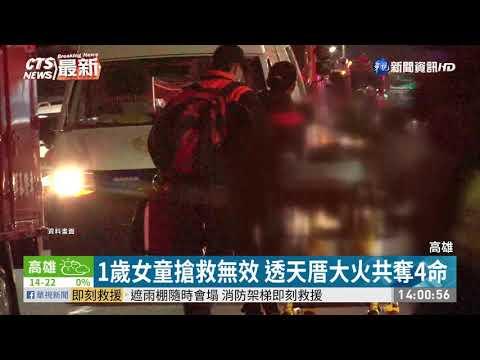1歲女童搶救無效 高雄大火共奪走4命|華視新聞 20210116