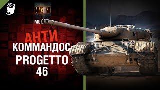 Progetto 46 - Антикоммандос №53 - от Mblshko