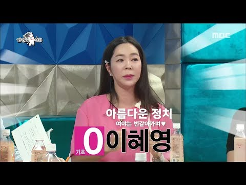 [RADIO STAR] 라디오스타 - How did Lee Hye-young become interested in current events? 20180704