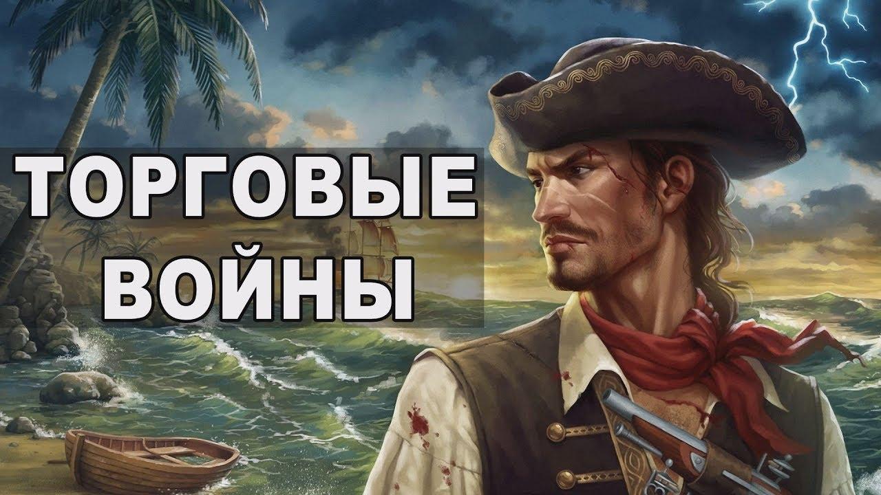 Пираты против Испании. История торговых войн