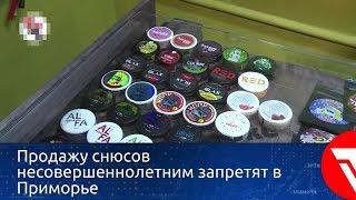 Продажу снюсов несовершеннолетним запретят в Приморье