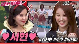 [스타★봐야지][ENG] 서현(Seo Hyun)이 귀여운 거 같이 볼 사람? 서주현 귀여운 거 세상 사람들 다 알아야 돼.. #아는형님 #한끼줍쇼 #JTBC봐야지