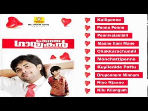 Pranaya Gaayakan Vol-1 - Shafi Hits - Album Malayalam