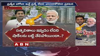 CM Jagan in a fix on special category status for AP..