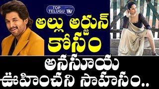 Anasuya Bharadwaj turns villain for Allu Arjun's upcoming ..