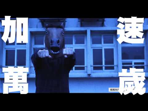 MC HotDog feat.蛋堡SoftLipa-不吃早餐才是一件很嘻哈的事 (加速版)