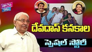 Devadas Kanakala Special Story   Devadas Kanakala Passes A..
