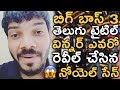 Actor Noel Sean reveals shocking news about Bigg Boss 3 Telugu