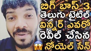 Actor Noel Sean reveals shocking news about Bigg Boss 3 Te..