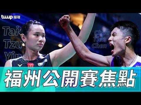 2019福州羽球公開賽焦點|戴資穎首輪馬琳|周天成王子維內戰|安洗瑩的崛起|挺我twup