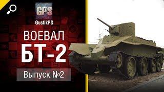 БТ-2 - Воевал №2 - от GustikPS