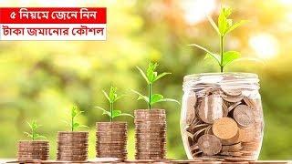 ৫টি ধাপে জানুন টাকা জমানোর উপায় || How to #save money || টাকা জমানোর কৌশল
