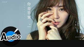 王笠人 Rennie Wang - 你是答案 My Answer(官方歌詞版)