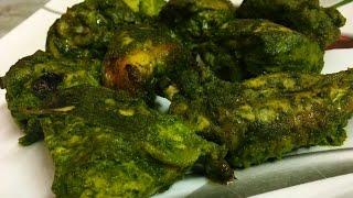 Hariyali Chicken Recipe | ( Starter ) Learn in  3 Minutes or Less | Kerala Recipes || |