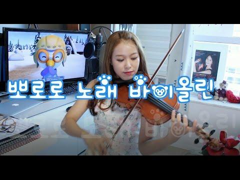 뽀로로노래 바이올린