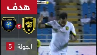 هدف الاتحاد الثاني ضد التعاون (كهربا) في الجولة ال5 من الدوري السعودي ...