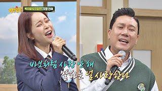 백지영(Baek Ji-young)x이상민(lee sang min), 특별한 의미가 담긴 ′사랑 안해′♬ 아는 형님(Knowing bros) 199회