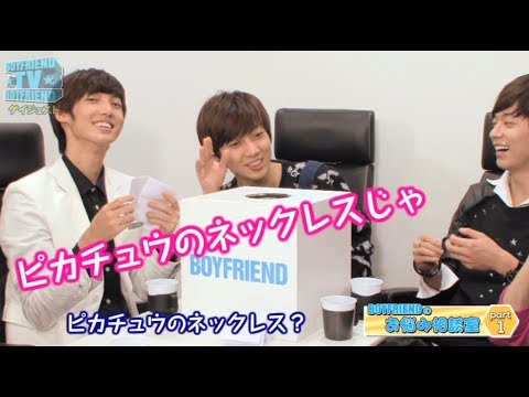 BOYFRIEND TV(お悩み相談室Part1後編)ダイジェスト映像
