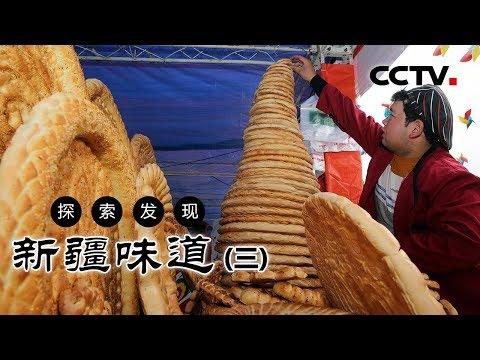 《新疆味道》新疆特色美食(三)| CCTV纪录