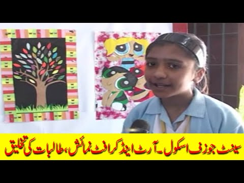 ARY News Shakeel ahmed khan Report Art & Craft Exhibition