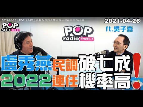 2021-04-26【POP撞新聞】黃暐瀚專訪吳子嘉「盧秀燕民調破七成,2022連任機率高!」