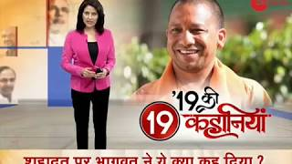 Watch: Top 19 news stories of the day, January 18th, 2019
