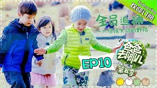 【ENG SUB】Dad Where Are We Going S05 EP.10 Daddies' Traditional Campfire Dance