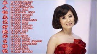 本人認為最好聽的台語歌 Hokkien Romantic Songs 最好聽的台語歌 70、80、90年代经典老歌尽在 经典老歌500首 + 夭壽好聽的台語歌 Nice Songs Of Taiwan