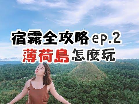 【宿霧全攻略ep.2】薄荷島殺價千萬不要手軟哪!