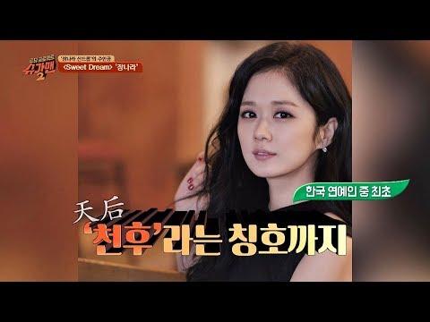 대륙의 스타 '천후 장나라(Jang Na-ra)' 최초 100만 장 앨범 판매! 투유 프로젝트 - 슈가맨2(Sugarman2) 18회