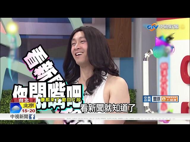"""""""康熙""""合體內幕曝! 小S:像前男友求復合"""