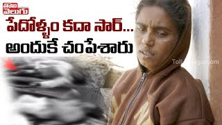 Jollu Naveen Mother Reacts On Disha Encounter..