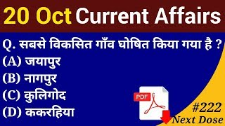 Next Dose #220| 20 October 2018 Current Affairs | Daily Current Affairs | Current Affairs In Hindi