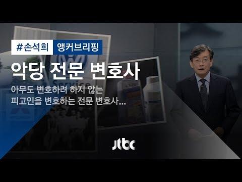 [손석희의 앵커브리핑] '악당 전문 변호사'