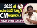Kalyan Dileep Sunkara About Pawan Kalyan-Interview