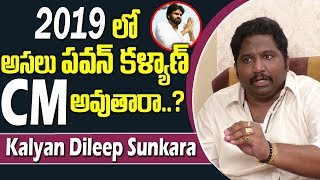 Kalyan Dileep Sunkara About Pawan Kalyan-Interview..