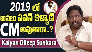 Kalyan Dileep Sunkara About Pawan Kalyan-Interview..