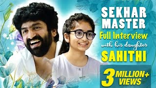 Sekhar master interview with his daughter Sahithi..
