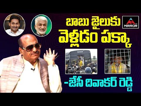 JC Diwakar Reddy responds to CID case against Chandrababu