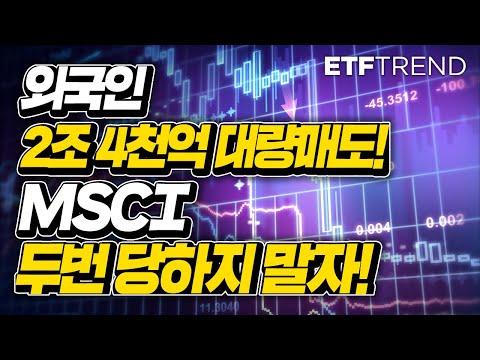 외국인 2조4천억 대량매도!  MSCI 두 번 당하지 말자!   | 안세형 |  MSCI  | 한국경기전망 | 한국경제 | 경제전망 |